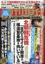 週刊現代 2017年 9/16号 [雑誌]