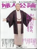 婦人公論 2017年 9/12号 [雑誌]
