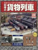 日本の貨物列車 2017年 9/20号 [雑誌]