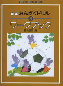 おんがくドリルワークブック(3)新版