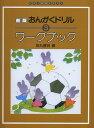 おんがくドリルワークブック(3)新版 (ピアノ教室テキスト) [ 田丸信明 ]