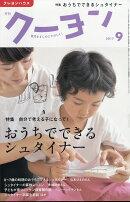 月刊 クーヨン 2017年 09月号 [雑誌]