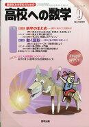 高校への数学 2017年 09月号 [雑誌]
