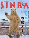 SINRA (シンラ) 2017年 09月号 [雑誌]