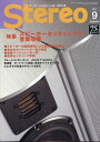 stereo (ステレオ) 2017年 09月号 [雑誌]