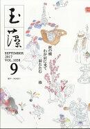玉藻 2017年 09月号 [雑誌]
