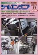 月刊ツールエンジニア別冊 5軸NC切削加工機の機能と使いかたガイド 2017年 09月号 [雑誌]