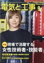 電気と工事 2017年 09月号 [雑誌]