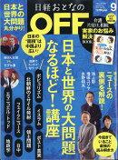 日経おとなの OFF (オフ) 2017年 09月号 [雑誌]