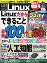 日経 Linux (リナックス) 2017年 09月号 [雑誌]