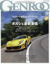 GENROQ (ゲンロク) 2017年 09月号 [雑誌]