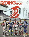 RIDING SPORT (ライディングスポーツ) 2017年 09月号 [雑誌]