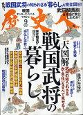 歴史人 2017年 09月号 [雑誌]