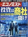 エコノミスト 2017年 9/5号 [雑誌]