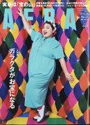 AERA (アエラ) 2017年 9/25号 [雑誌]