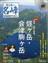 隔週刊 日本の名峰DVD (ディーブイディー) 付きマガジン 2017年 9/12号 [雑誌]