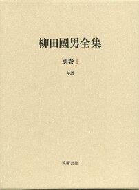 柳田國男全集 別巻1 年譜 (シリーズ・全集) [ 柳田 國男 ]