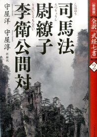 全訳「武経七書」(2)新装版 司馬法 尉繚子 李衛公問対 [ 守屋洋 ]
