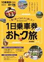 1日乗車券で行くおトク旅首都圏版 (ぴあMOOK)
