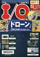 I/O (アイオー) 2017年 09月号 [雑誌]