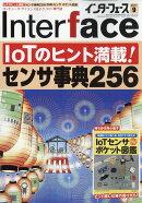 Interface (インターフェース) 2017年 09月号 [雑誌]