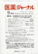 医薬ジャーナル 2017年 09月号 [雑誌]