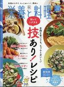 栄養と料理 2017年 09月号 [雑誌]