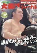 スポーツ報知大相撲ジャーナル 2017年 09月号 [雑誌]