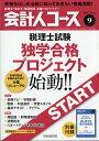 会計人コース 2017年 09月号 [雑誌]