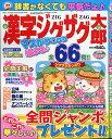 漢字ジグザグ太郎 2017年 09月号 [雑誌]