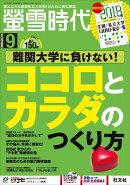 【予約】螢雪時代 2017年 09月号 [雑誌]