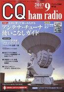 【予約】CQ ham radio (ハムラジオ) 2017年 09月号 [雑誌]