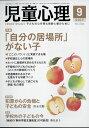 児童心理 2017年 09月号 [雑誌]