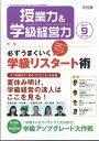 授業力&学級経営力 2017年 09月号 [雑誌]