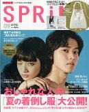 spring (スプリング) 2017年 09月号 [雑誌]