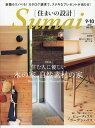 SUMAI no SEKKEI (住まいの設計) 2017年 09月号 [雑誌]