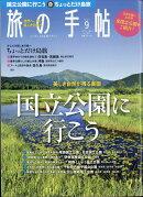 旅の手帖 2017年 09月号 [雑誌]