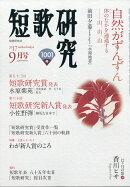 短歌研究 2017年 09月号 [雑誌]