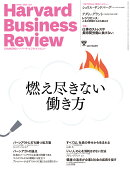 「ハーバードビジネスレビュー2017年9月号」 (燃え尽きない働き方)