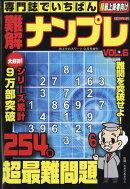 専門誌でいちばん難解ナンプレ Vol.6 2017年 09月号 [雑誌]