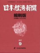 日本経済新聞縮刷版 2017年 09月号 [雑誌]