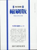 毎日新聞 縮刷版 2017年 09月号 [雑誌]