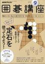 NHK 囲碁講座 2017年 09月号 [雑誌]