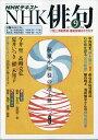 NHK 俳句 2017年 09月号 [雑誌]