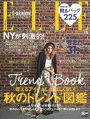 【予約】ELLE JAPON (エル・ジャポン) 2017年 09月号