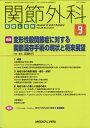 関節外科 基礎と臨床 2017年 09月号 [雑誌]