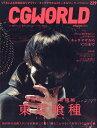 CG WORLD (シージー ワールド) 2017年 09月号 [雑誌]
