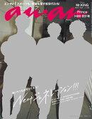 anan (アンアン) 2017年 9/6号 [雑誌]