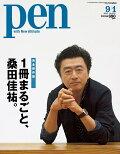 【入荷予約】Pen (ペン) 2017年 9/1号 [雑誌]