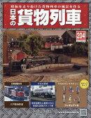 日本の貨物列車 2017年 9/6号 [雑誌]